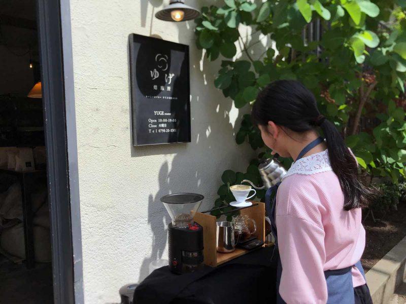 ゆげ焙煎所でコーヒーを淹れる中学生