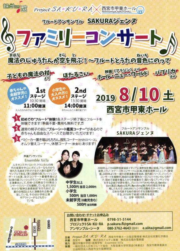8月10日(土)ファミリーコンサートのチケットプレゼント