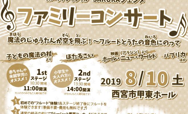 【終了】8月10日(土)ファミリーコンサートのチケットプレゼント