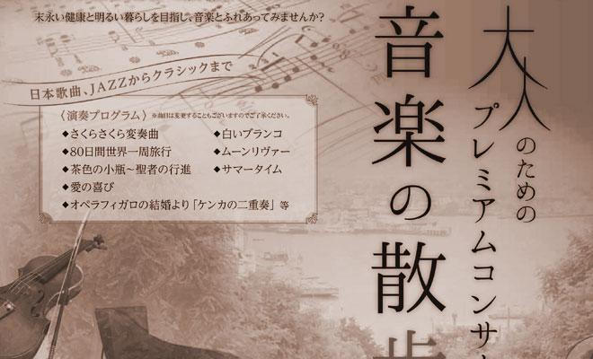 【終了】9月16日(月・祝)大人のためのプレミアムコンサート チケットプレゼント