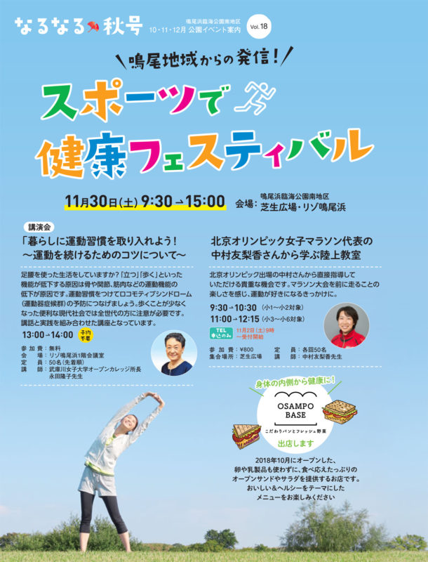 鳴尾浜臨海公園で開催される健康フェスティバルのプログラム