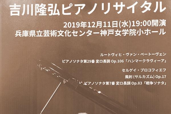【終了】吉川隆弘ピアノリサイタル 2019年12月