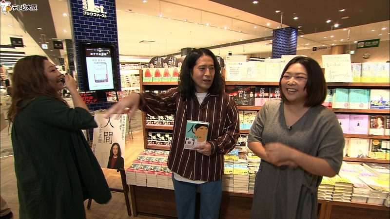 10月20日のテレビ大阪「やすとものどこいこ!?」はピース又吉さんがゲストです