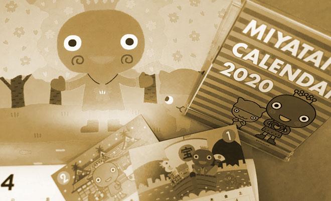 【終了】プレゼントみやたんカレンダー2020