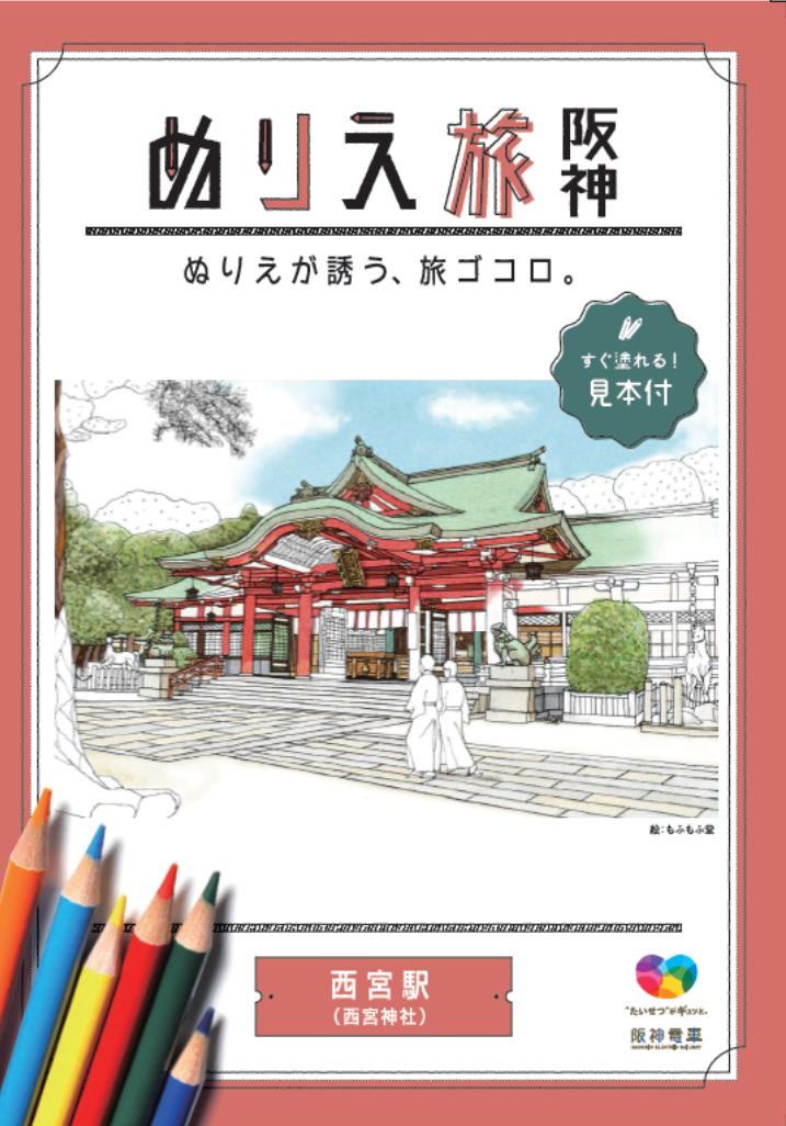 阪神 塗り絵旅