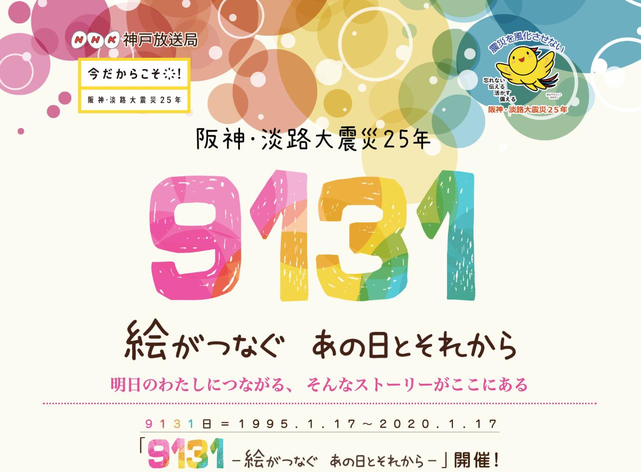 9131 阪神・淡路大震災から25年