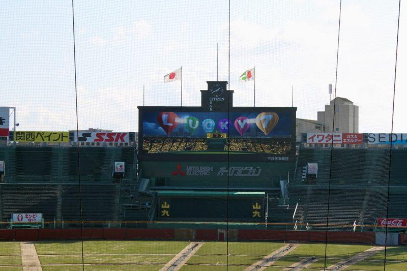 甲子園球場 成人式