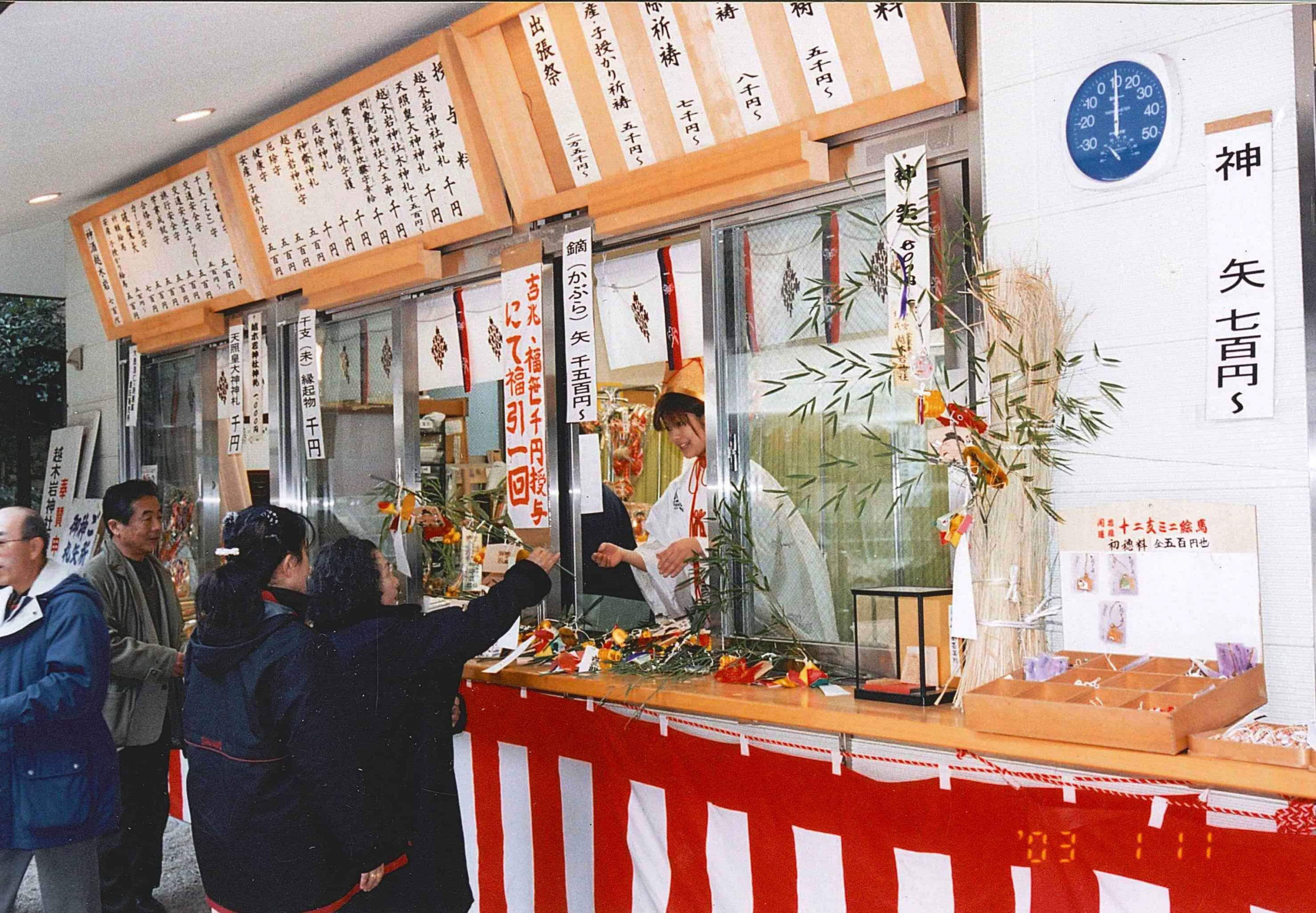 越木岩神社 十日えびす