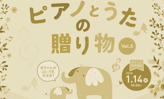 【終了】はじめてのクラシックコンサート「ピアノとうたの贈り物 vol.5」チケットプレゼント