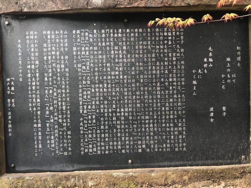 山口誓子20200329