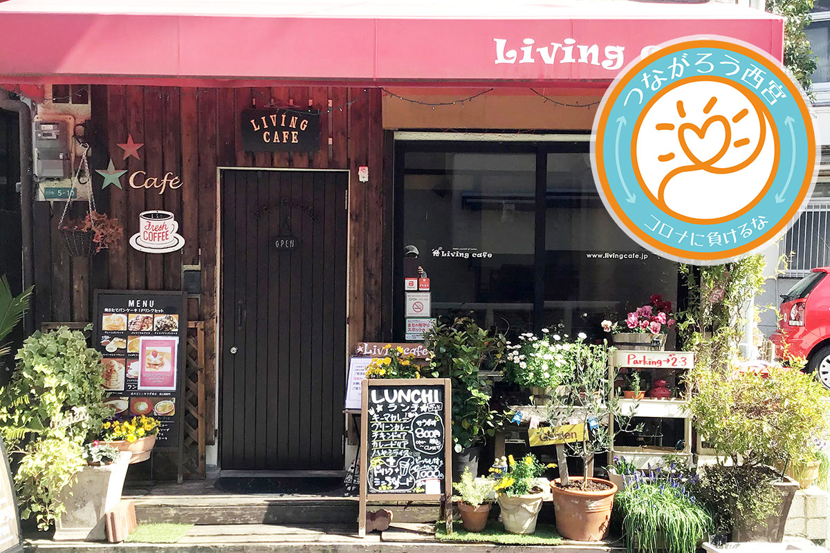 Living cafe(リビングカフェ)西宮市笠屋町