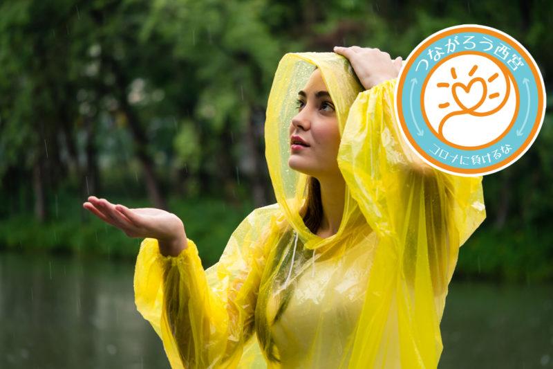 市が防護服・ゴーグル・雨ガッパの寄贈を募集