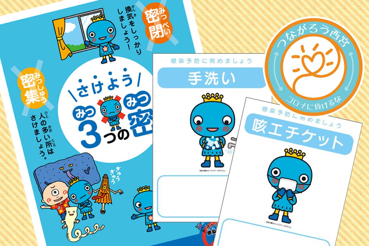 みやたんの啓発ポスター