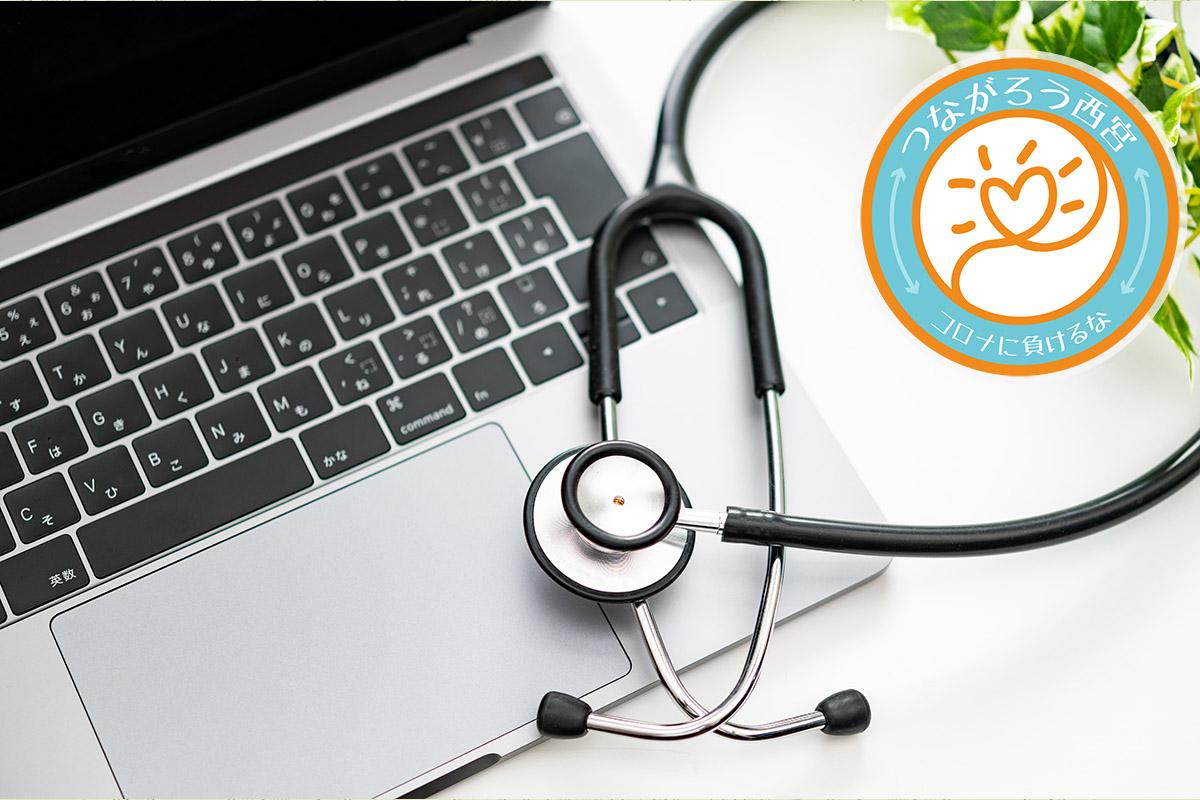 オンライン診療対応医療機関