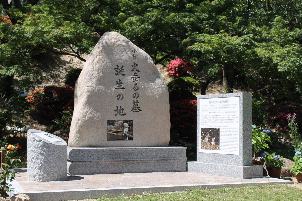 『火垂るの墓』記念碑