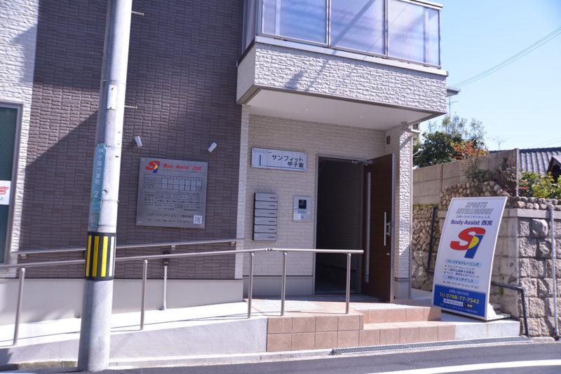 パーソナルトレーニング Body Assist 西宮 (甲子園六番町)