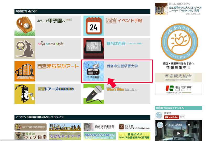 西宮市生涯学習大学ラジオ講座へのリンクバナー(西宮流のトップページ画面)