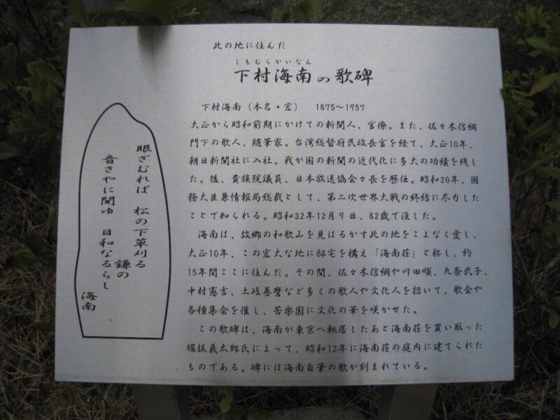 下村海南(下村宏) - - 西宮流(にしのみやスタイル)