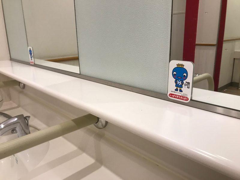 みやたん手洗いシール
