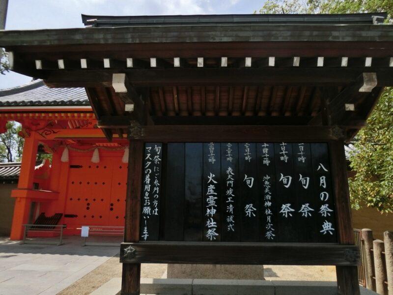 赤門 西宮神社