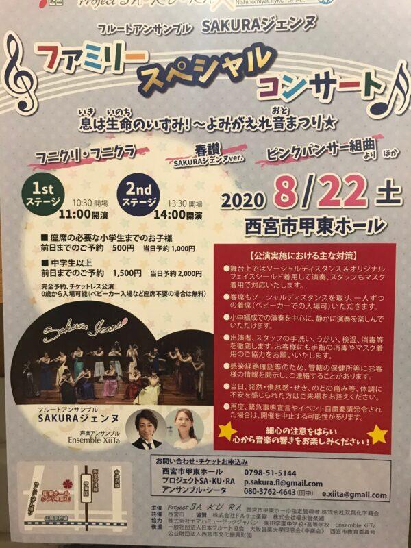 フルートアンサンブル・ファミリーコンサート