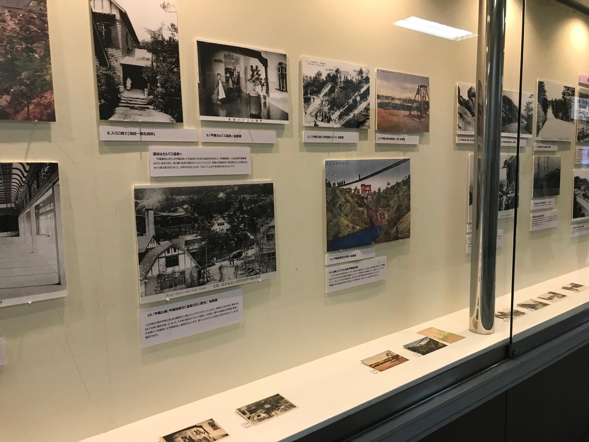 市役所の展示