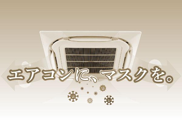 【終了】エアコンの『抗菌フィルター』お取り付けプレゼント!!