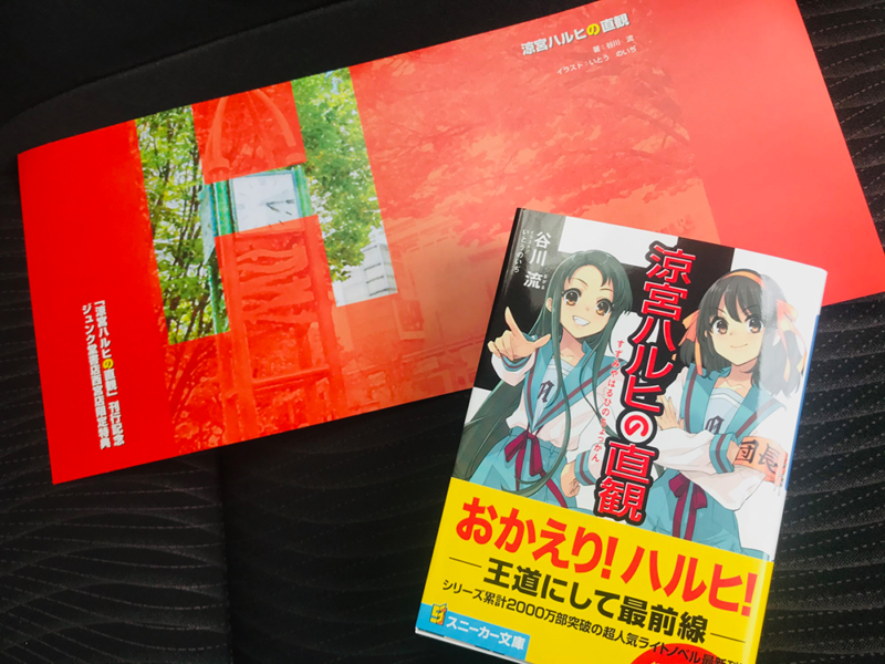 ジュンク堂書店西宮店では特製のブックカバーがもらえます(数に限りあり)