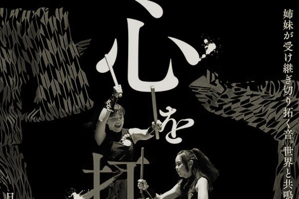【終了】「心を打つ」 日本とアフリカを繋ぐ伝統音楽!チケットプレゼント!
