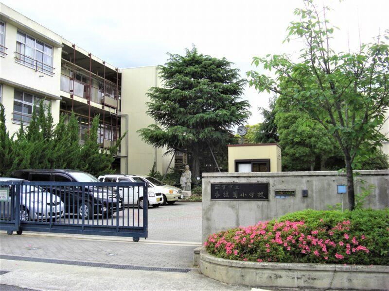 香櫨園小学校