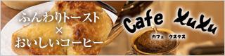 甲子園のおうちカフェXuXu(クスクス)