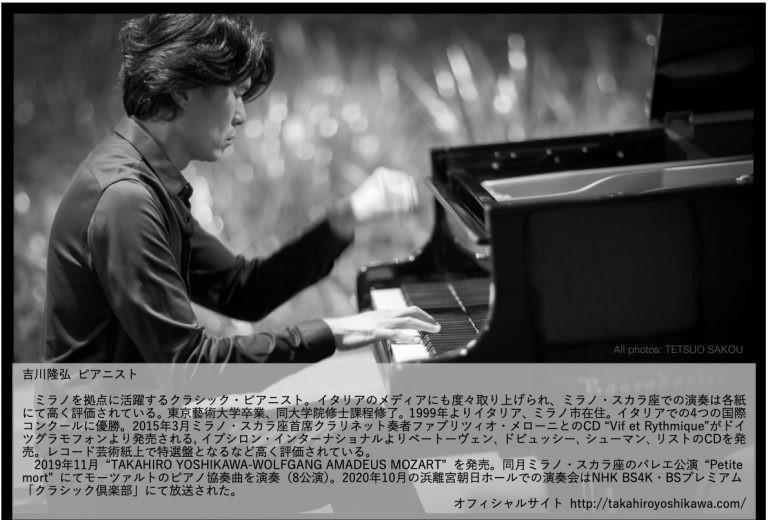 2021年5月29日(土) 吉川隆弘ピアノリサイタルプレゼント