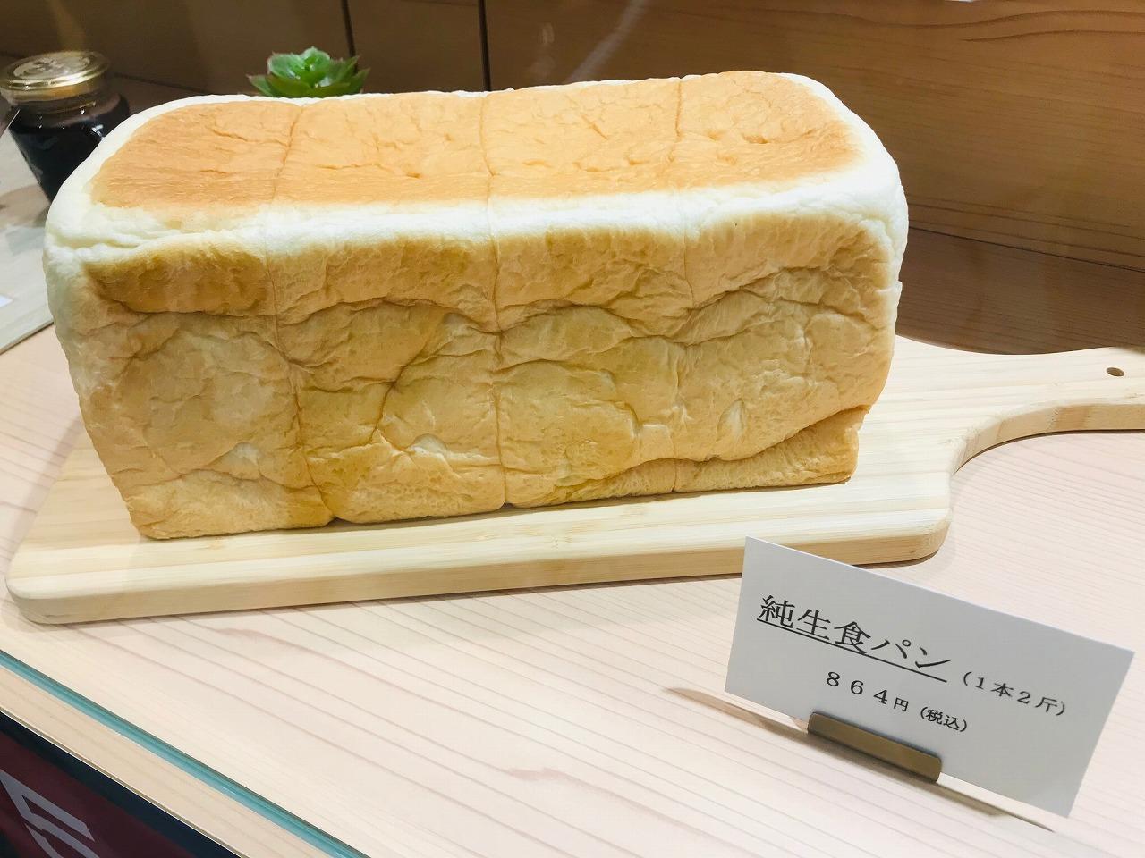 生食パン harepanおいしいパンの画像です。