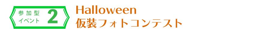 参加型イベント2 ハロウィン仮装フォトコンテスト